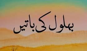 حضرت بہلول دانا رح اور بچہ - سبق آموز,اسلامی واقعات,