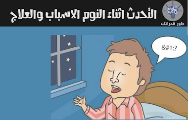 التحدث اثناء النوم : الاسباب والعلاج