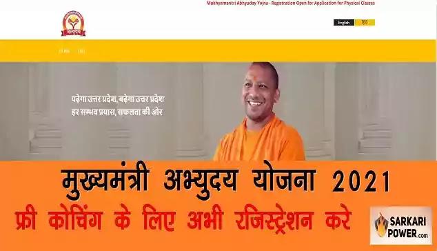 मुख्यमंत्री अभ्युदय योजना 2021: Apply Here Online Form for Mukhyamantri Abhyudaya Yojna 2021