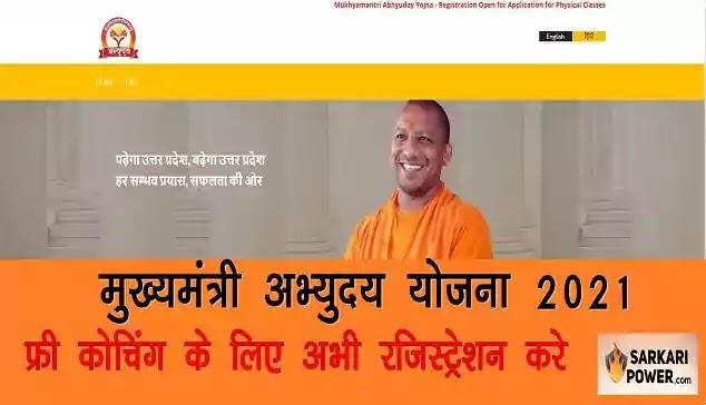मुख्यमंत्री अभ्युदय योजना 2021: Apply Here Online Form for Mukhyamantri Abhyudaya Yojna 2021[abhyuday.up.gov.in]