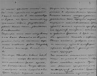 Ն.Ե. Ամատունու ձեռագրերից