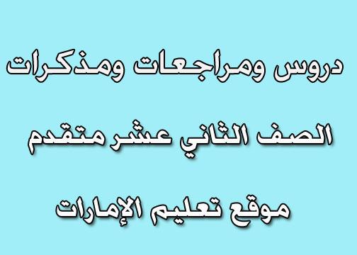 أسئلة موضوعية في الشعر والبلاغة والنحو فى مادة اللغة العربية للصف الثاني عشر 1442