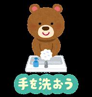 感染症予防のイラスト文字(動物・手を洗おう)