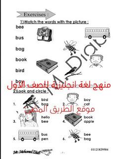 حمل مذكرة اللغة الانجليزية للصف الاول منهح كونيكت Connect 1 ,مستر محمد دياب
