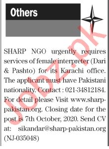 The News Sunday Classified Ads 4 Oct 2020 for NGO Staff. latest job alll over pakistan NGO jobs.