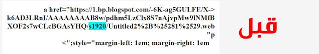 عرض الصور بتنسيق Webp في بلوجر