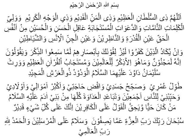 http://www.abusyuja.com/2020/06/ijazah-doa-nubuat.html