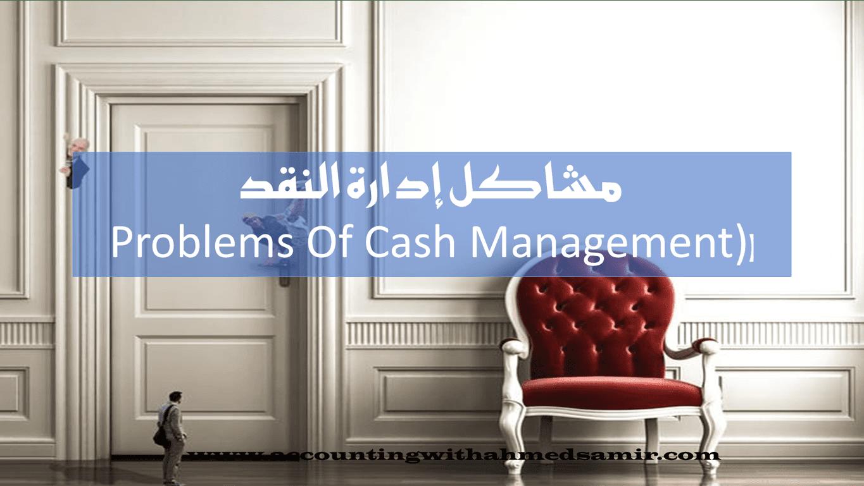 Problems Of Cash Management