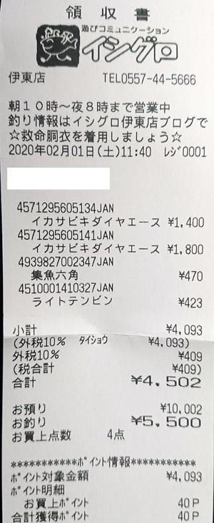 釣具のイシグロ 伊東店 2020/2/1のレシート