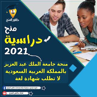 منحة جامعة الملك عبد العزيز في المملكة العربية السعودية 2021