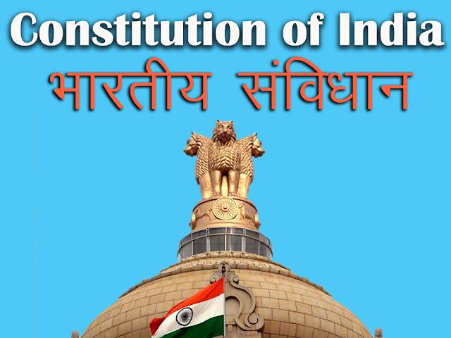 भारतीय संविधान (Constitution of India) Political Science