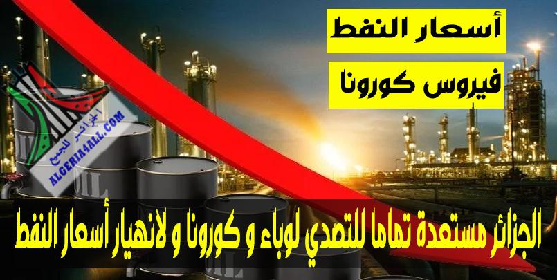 كورونا و لانهيار أسعار النفط