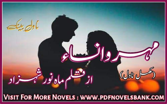 Mehrunisa Novel by Mahnoor Shehzad Complete Pdf Download