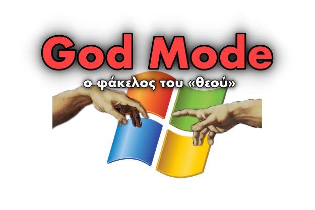 Δημιουργούμε το GOD Mode στα Windows