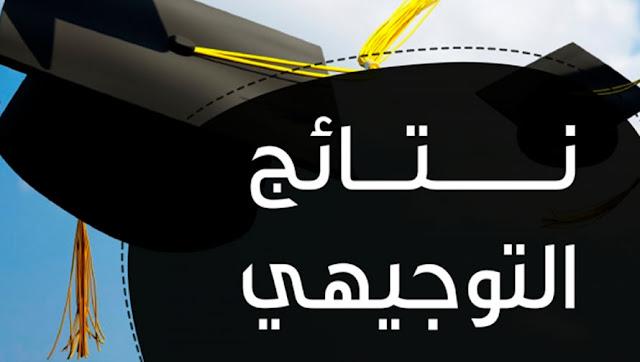 """""""الان"""" نتائج توجيهي 2021 فلسطين بالاسم وزارة التربية والتعليم"""