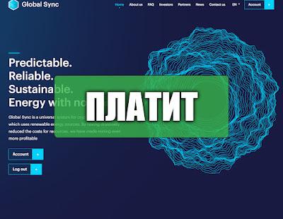 Скриншоты выплат с хайпа globalsync.tech