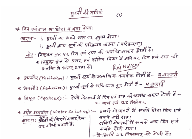 World of Geography Raj Holkar Handwritten Notes Hindi PDF