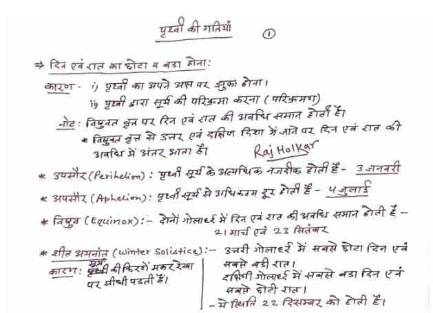 Rajasthan Gk In Hindi Pdf File