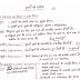 World Geography in Hindi UPSC PDF Download