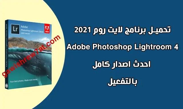 تحميل برنامج لايت روم احدث اصدار Adobe Photoshop Lightroom 4.0 كامل بالتفعيل