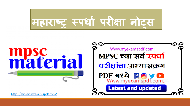 unique academy mpsc notes pdf mpsc books in marathi pdf free download mpsc topper notes pdf mpsc study material pdf download in english mpsc study material in english mpsc thokla pdf download mpsc study plan pdf mpsc video lectures in marathi download