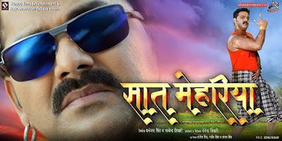 Saat Mehariya Bhojpuri Movie