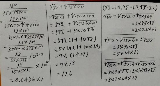 電験三種数学10