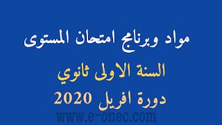 برنامج و مواد اجراء امتحان المستوى 2020 الاولى ثانوي