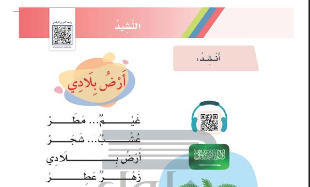 حل درس نشيد أرض بلادي لغتي للصف الأول ابتدائي