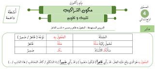 أنشطة و تمارين داعمة لتلاميذ المستوى الرابع ابتدائي في اللغة العربية  مرفقة بالتصحيح