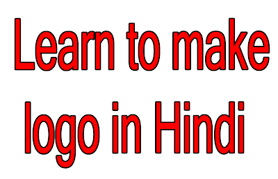 Learn to make logo in Hindi