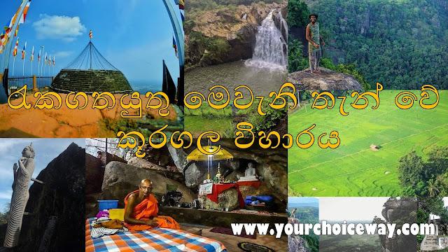රැල්ලට යා යුත්තේ පිඹුරුත්තෑවෙ නොව, රැකගතයුතු මෙවැනි තැන් වේ - කූරගල විහාරය  ❤ ( Kurugala Viharaya ) - Your Choice Way