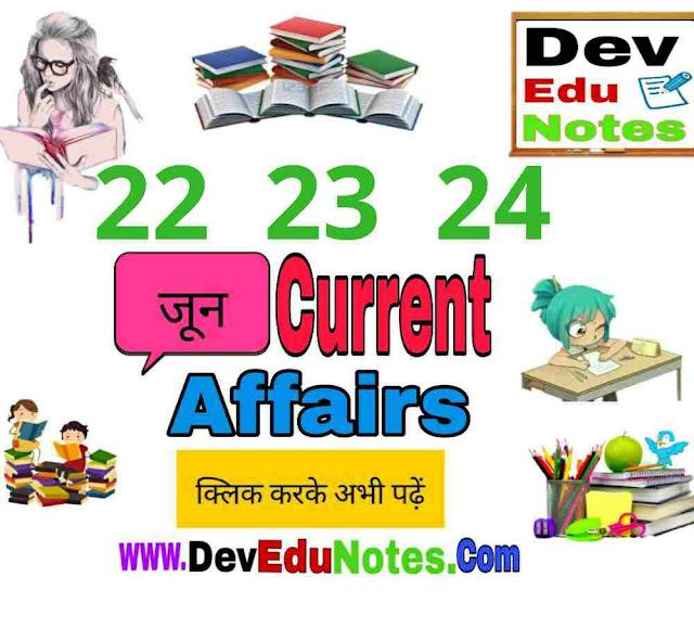 23 june 2019 current affairs, www.devedunotes.com