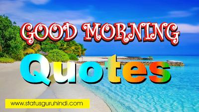 33 Good Morning Quotes Inspirational In Hindi | गुड मार्निंग सुविचार हिन्दी । अनमोल वचन सुप्रभात