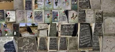مزار شهیدان قتل عام ۶۷ در اراک