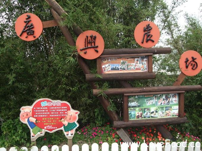 宜蘭冬山-廣興農場 鴨母寮豬哥窟-是民宿也是景點 體驗農村風情-guang xing nong chang
