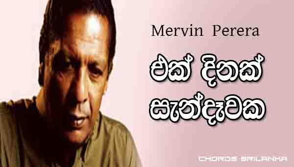 Ek Dinak Sandawaka Chords, Ek Dinak Sandawaka Song Chords, Mervin Perera Songs Chords, Sinhala Song chords,