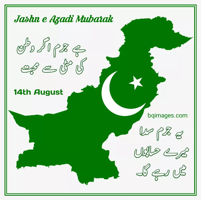 whatsapp dp about 14 august
