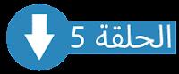 تحميل ومشاهدة مسلسل في بيتنا روبوت الحلقة الخامسة 5