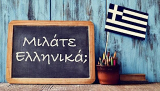 How to Say Words in Greek