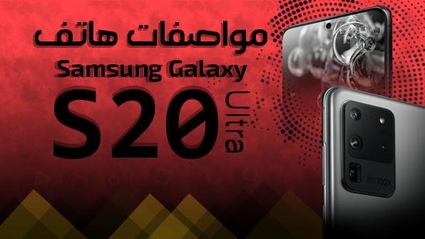 مواصفات هاتف Samsung Galaxy S20 Ultra | المميزات والعيوب