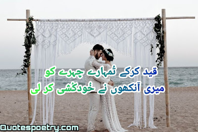 Sad Poetry, Sad Poetry in urdu, urdu Poetry,  2 Lines Poetry, sad quotes,