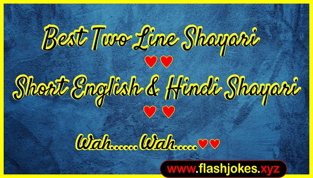 Two Line Shayari | Short Hindi Shayari