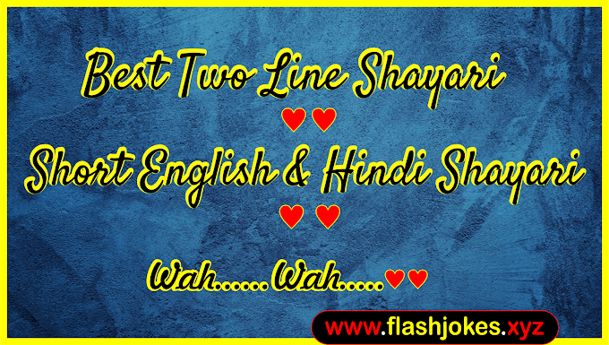Two Line Shayari | Short Hindi Shayari
