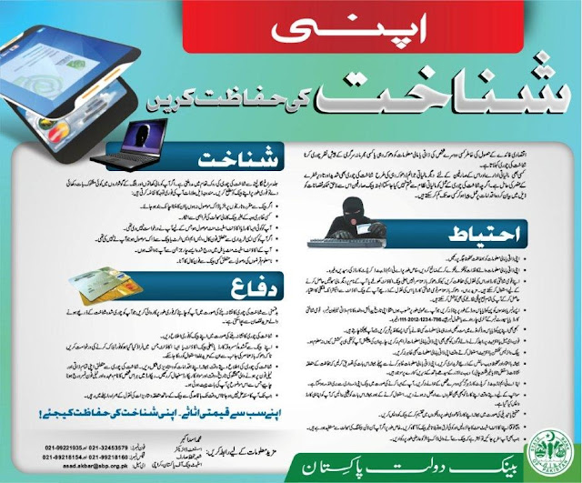 sbp-instructions-for-identity-theft