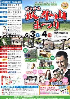Love Festa Gagyuuzan Festival in Kouryuu no Mori Hiroba 2017 poster 平成29年 第19回LOVEフェスタ 臥牛山まつりin交流の森広場 ポスター 階上町 Matsuri Hashikami