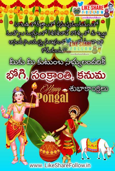 bhogi-Sankranti-kanuma-2021-subhakankshalu-in-telugu