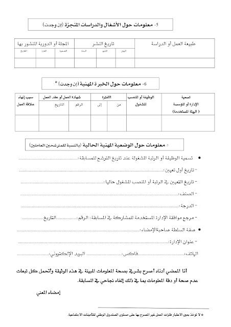 استمارة معلومات للمشاركة في المسابقة على أساس الشهادة pdf 4