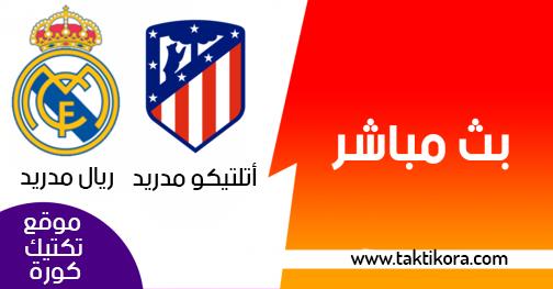 ريال مدريد واتليتكو مدريد بث مباشر