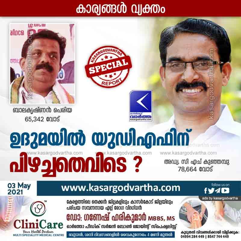 Kasaragod, Kerala, News, Uduma, Niyamasabha-Election-2021, UDF, LDF, Politics, Election, Candidate, Top-Headlines, Where did UDF go wrong in Uduma?